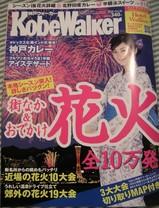 神戸ウォーカー1