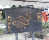 和田神社の絵馬