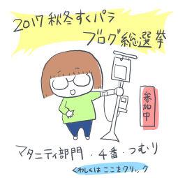 sukupara2017