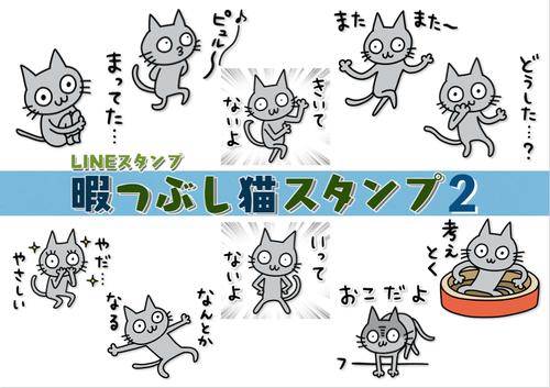 暇つぶし猫スタンプ2宣伝用
