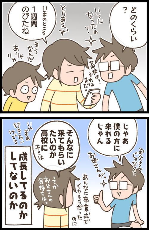 IMG_3930