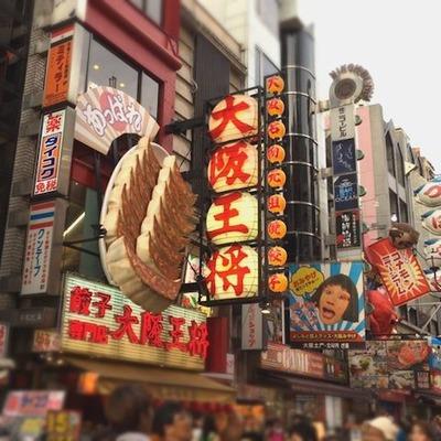 大阪のまち