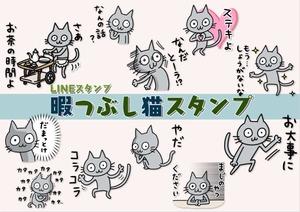 暇つぶし猫スタンプ宣伝用