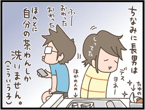 IMG_3952