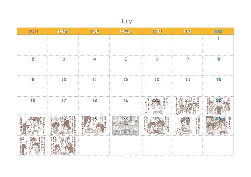 7月の夏休み絵日記