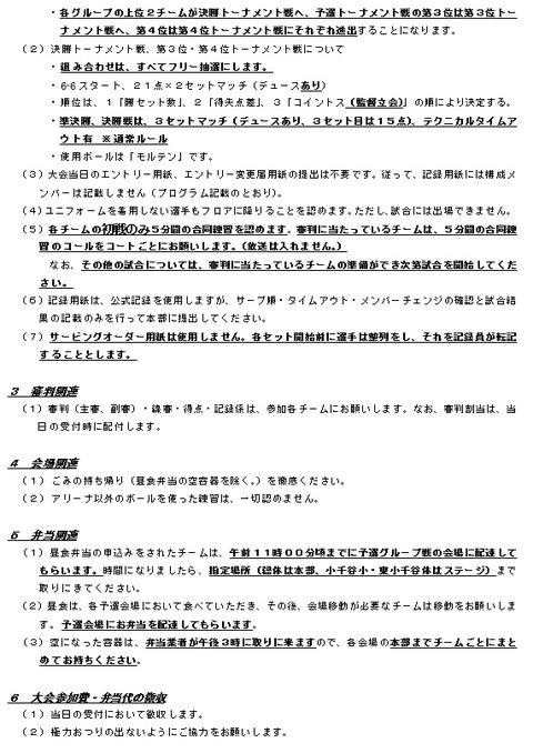 おぢや夢カップ連絡事項2