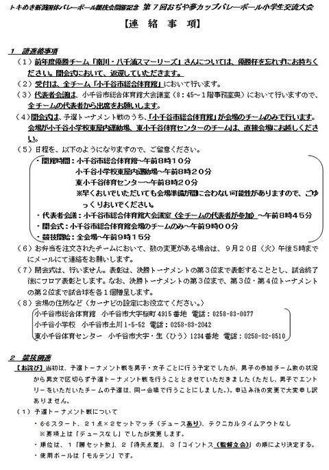 おぢや夢カップ連絡事項1
