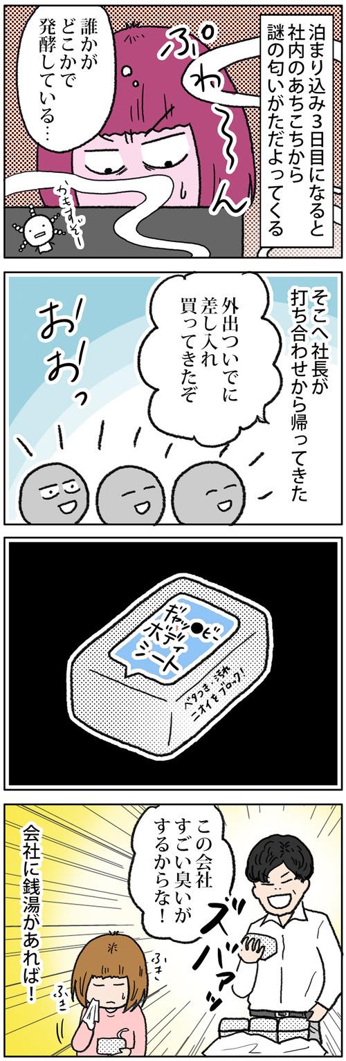 zangyo_171107_1
