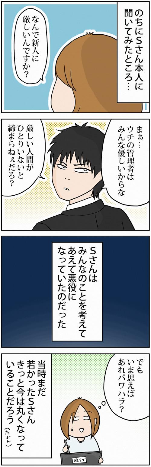 zangyo_170430_2