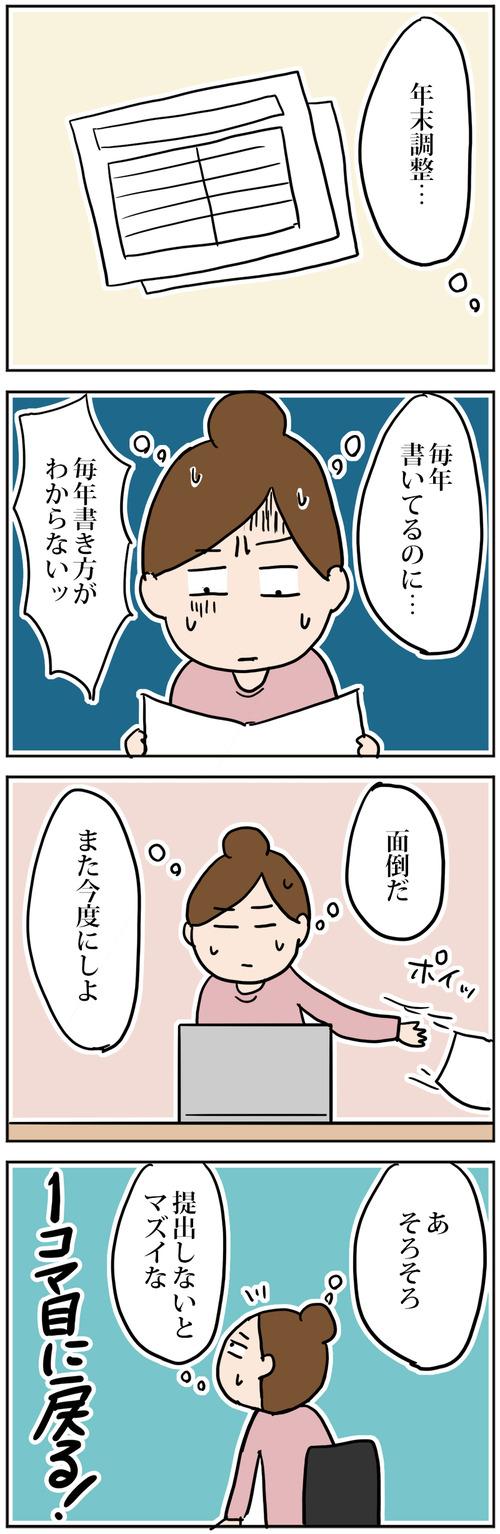 zangyo161220