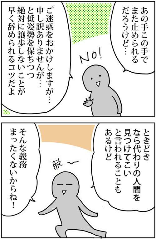 zangyo_170514_2