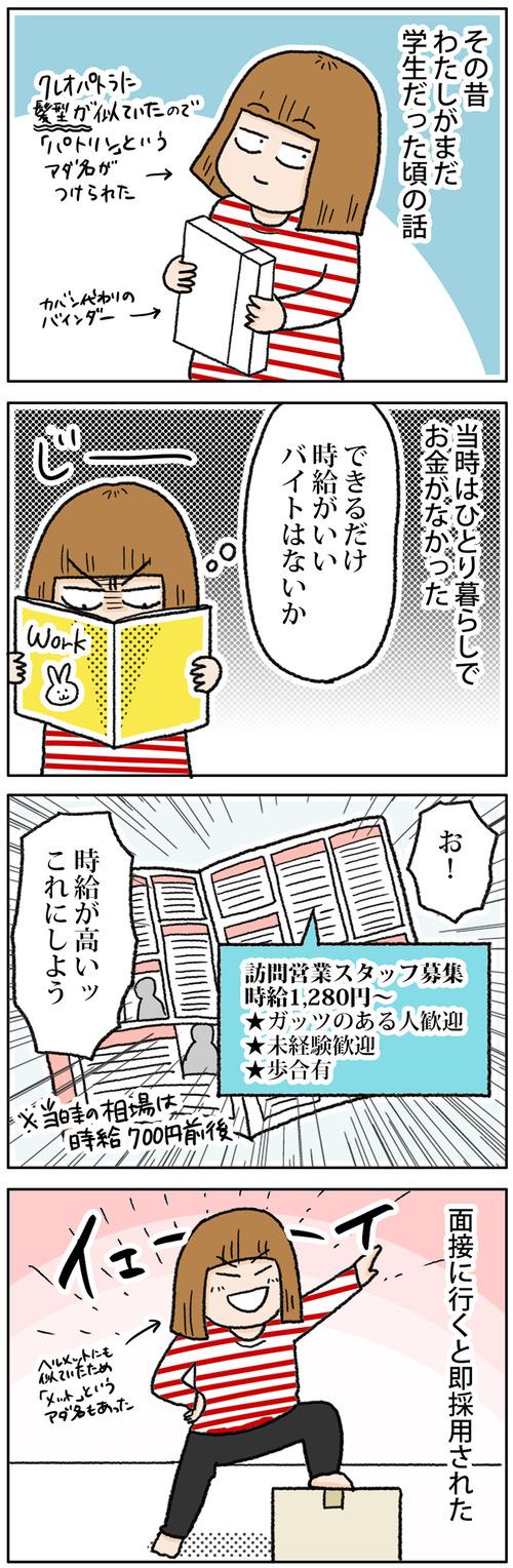 zangyo_171004_1