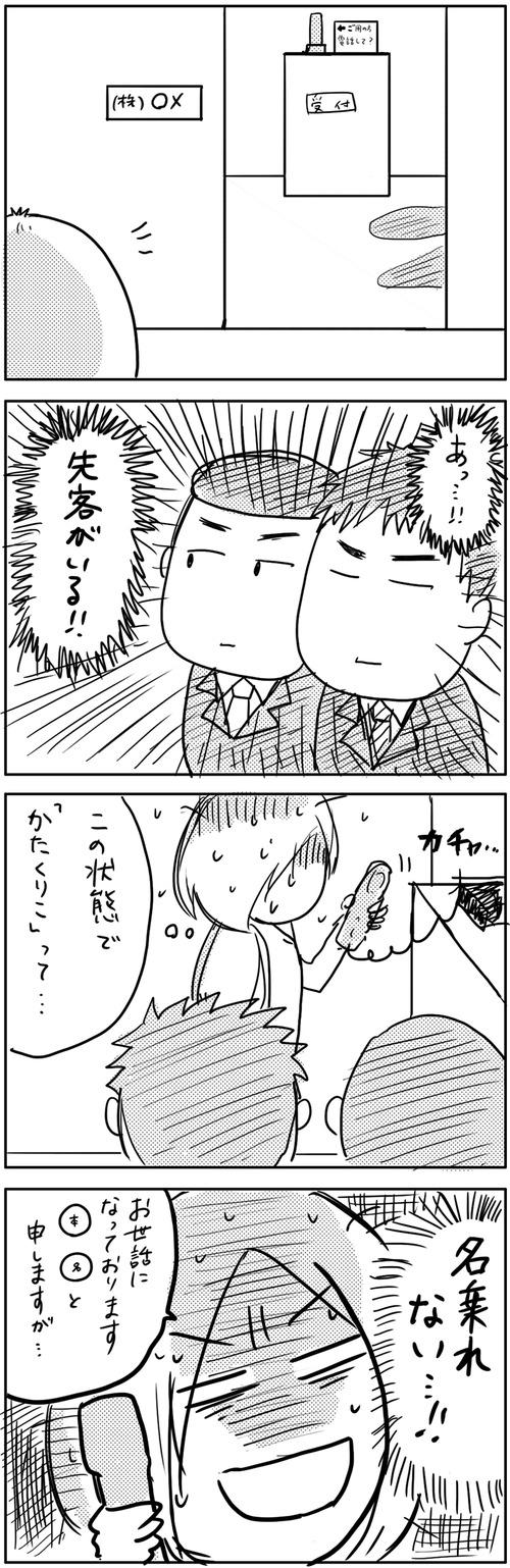 zangyo_170417_1