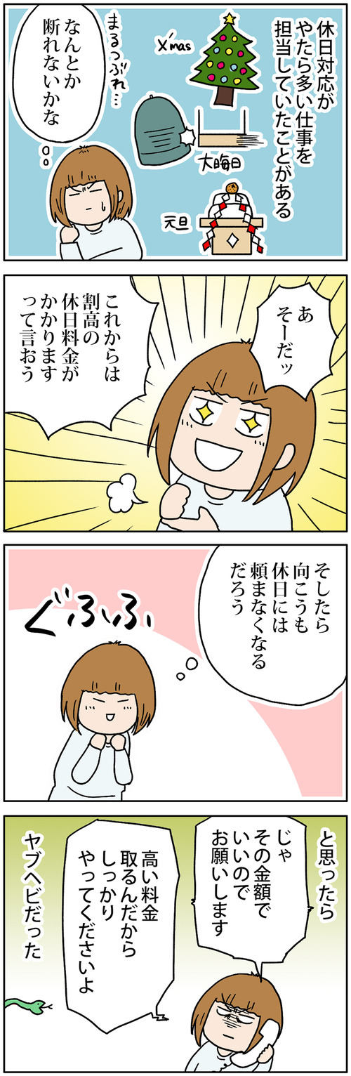 zangyo_171221_1