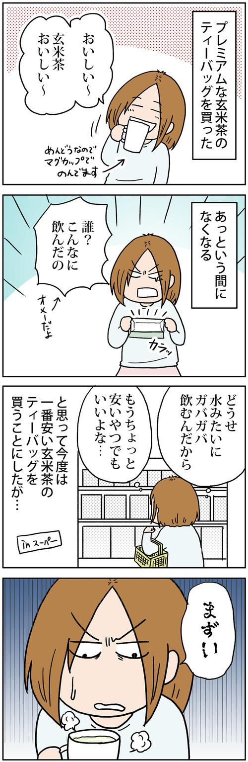 zangyo_180119_1
