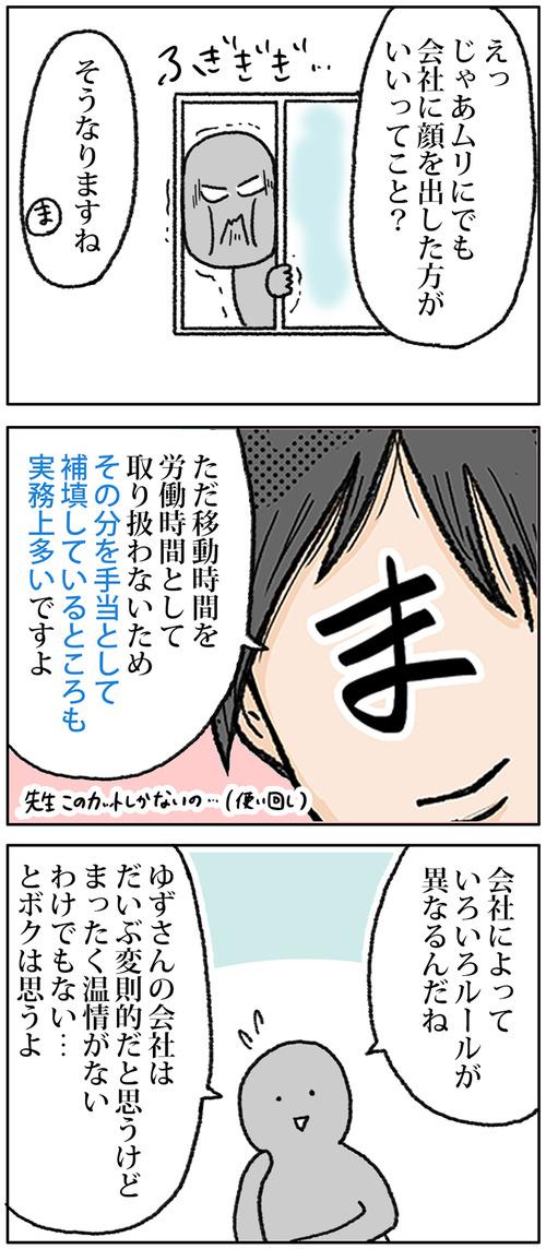 zangyo_171119_3