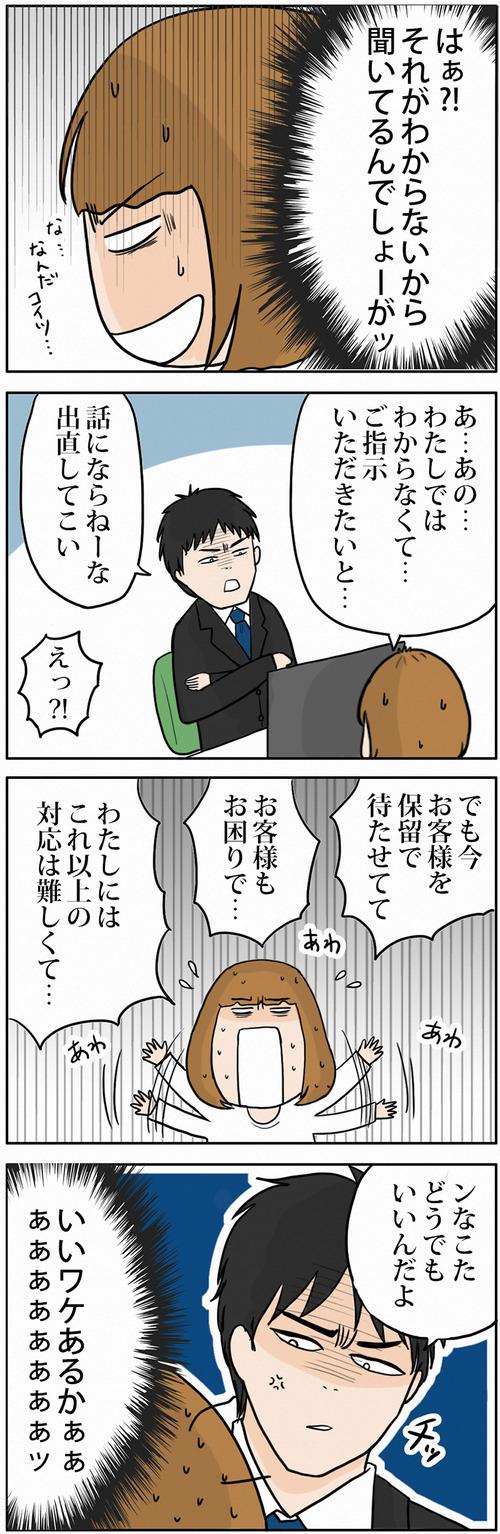 zangyo_170428_2