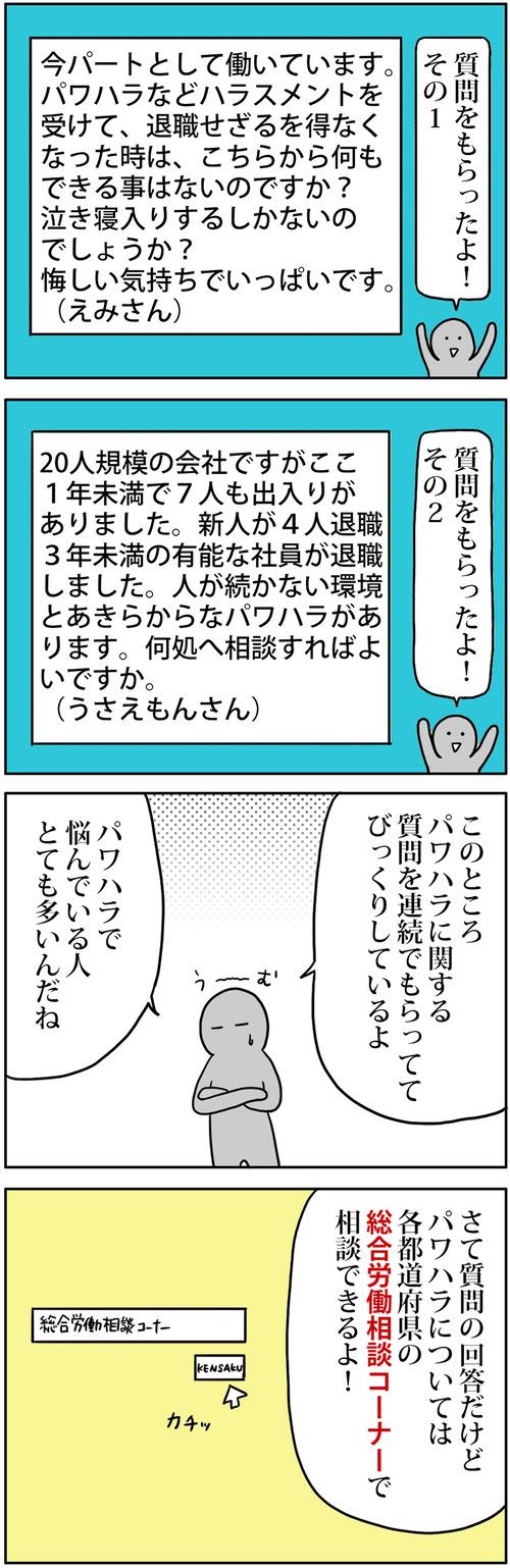 zangyo_170423_1