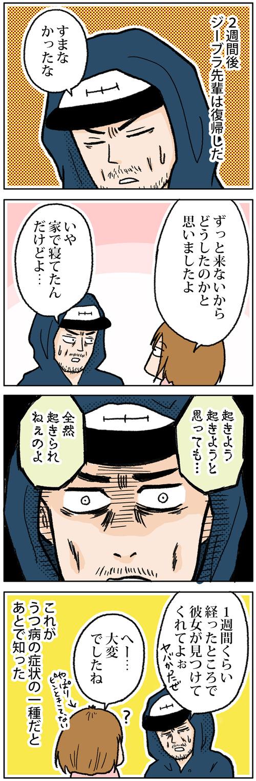 zangyo_170907_2