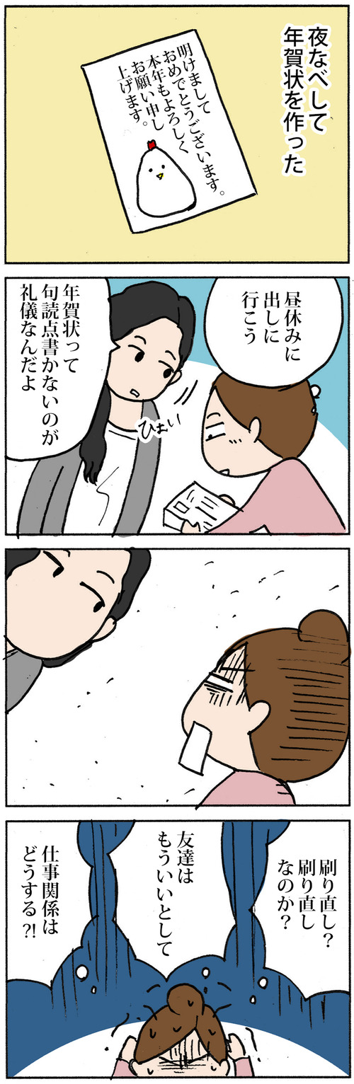 zangyo_161226_2