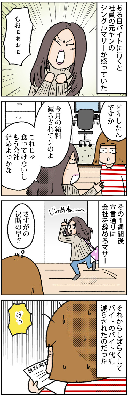 zangyo_171010_2