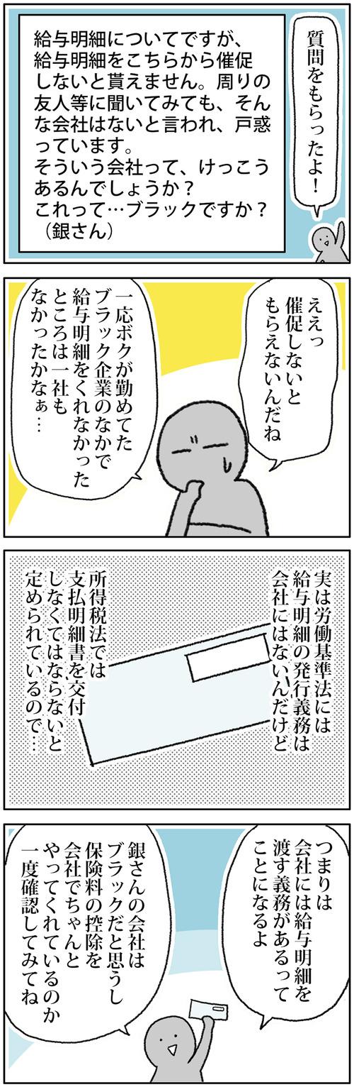 zangyo_170826_1