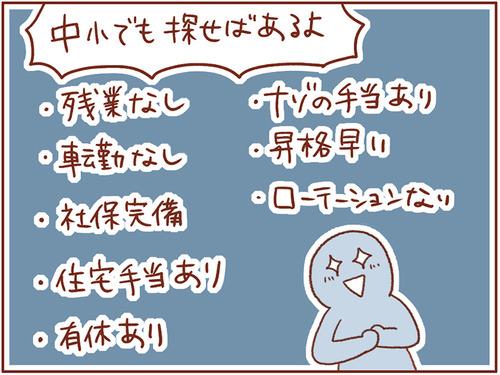 zangyo_170608_4