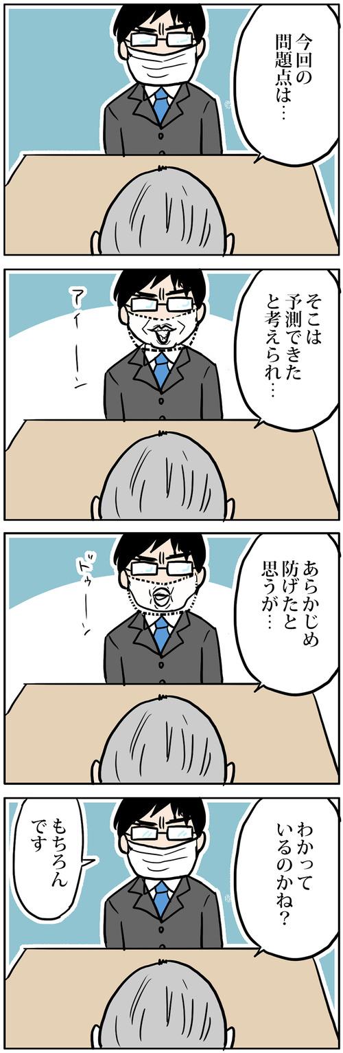 zangyo_170211