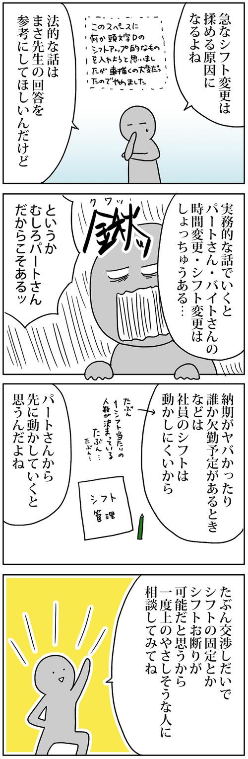 zangyo_171226_2