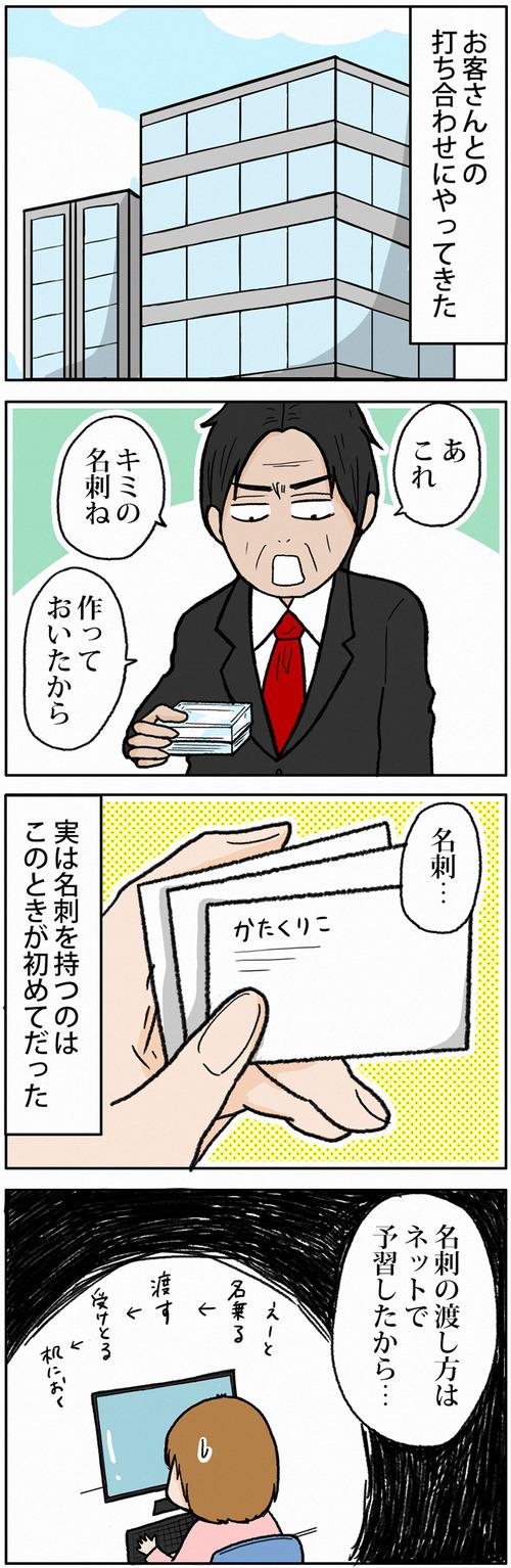 zangyo_170803_1
