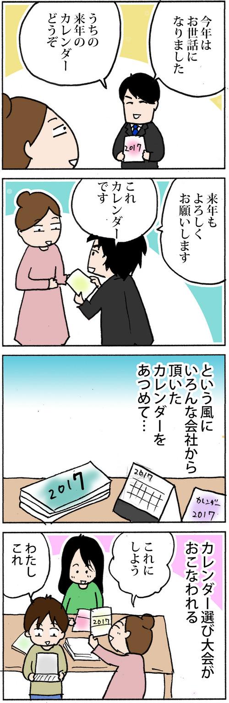 zangyo_161226_1
