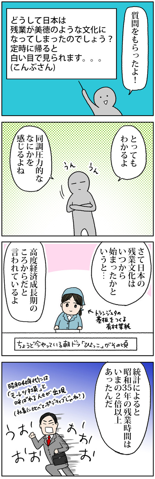zangyo_170526_1