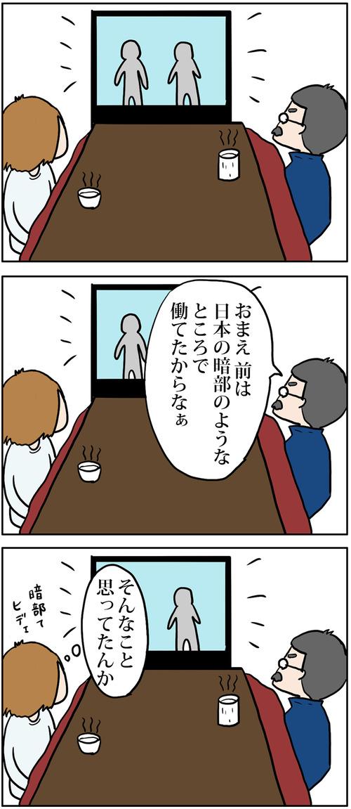 zangyo_170107_2