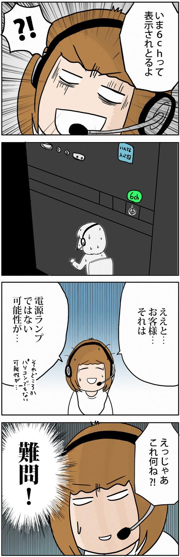 zangyo_170410_2