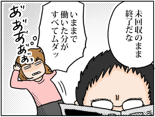 zangyo_170916_3