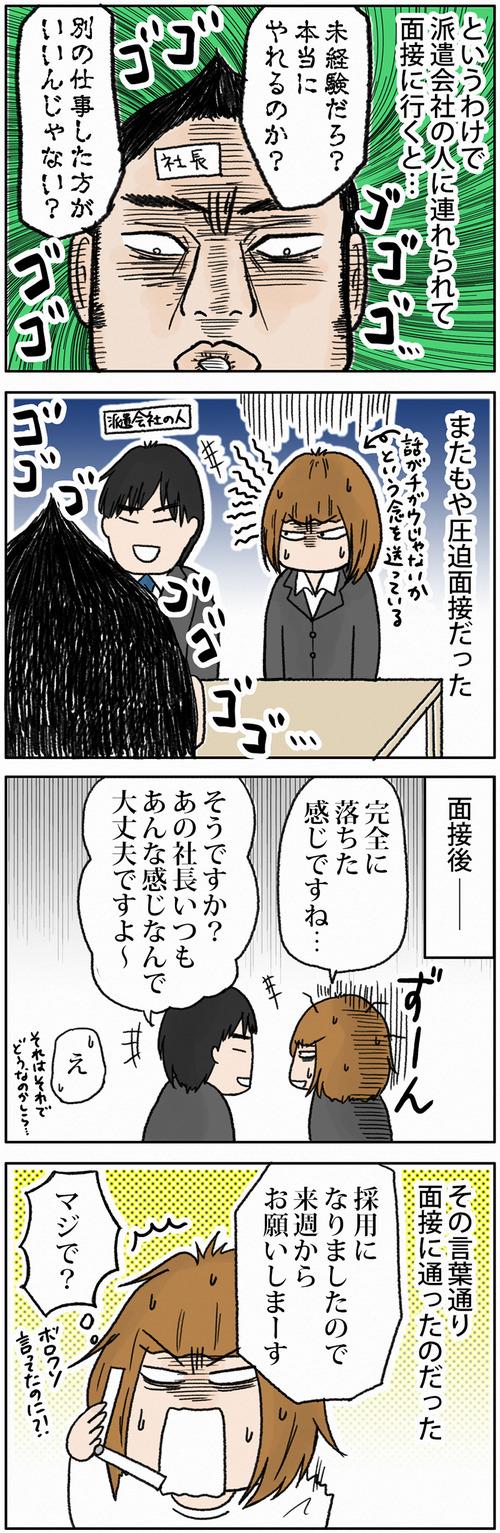 zangyo_170621_2