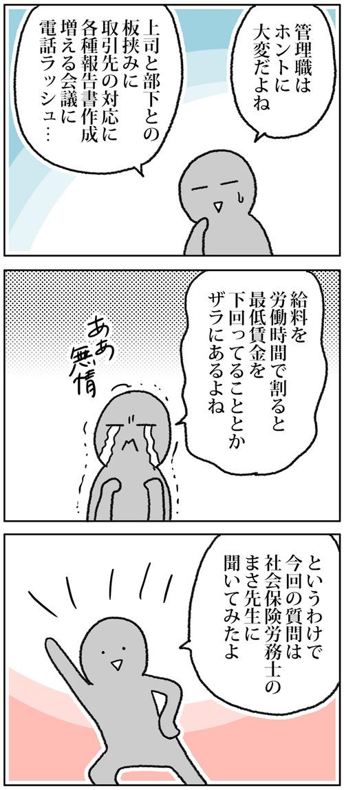 zangyo_171029_1