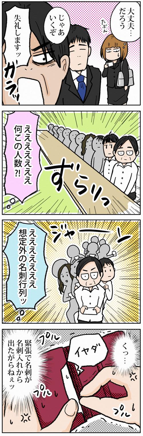 zangyo_170803_2