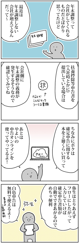 zangyo_171216_2