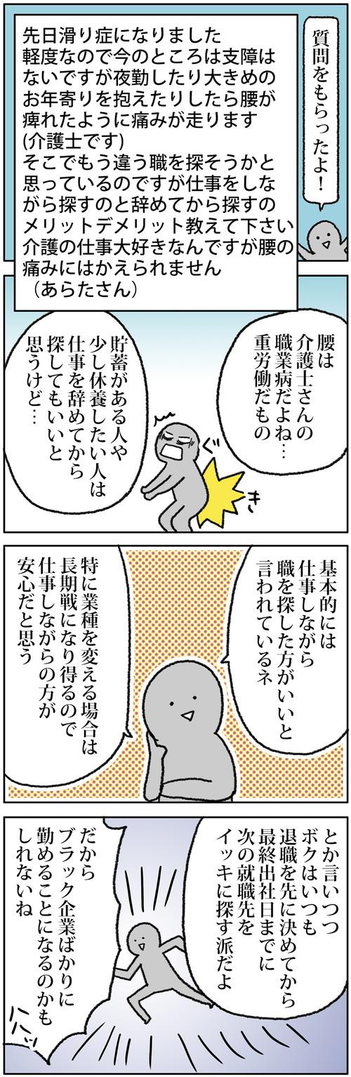 zangyo_171005_2