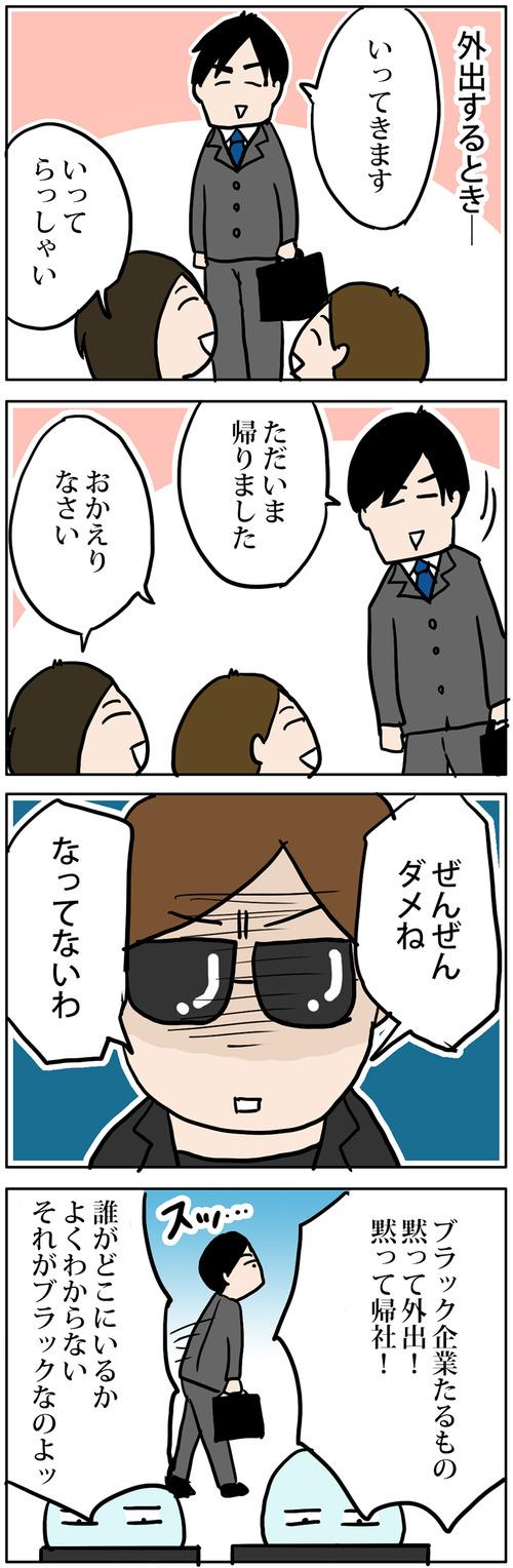 zangyo_170110