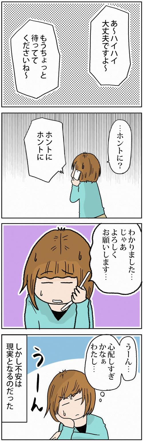 zangyo_170629_3