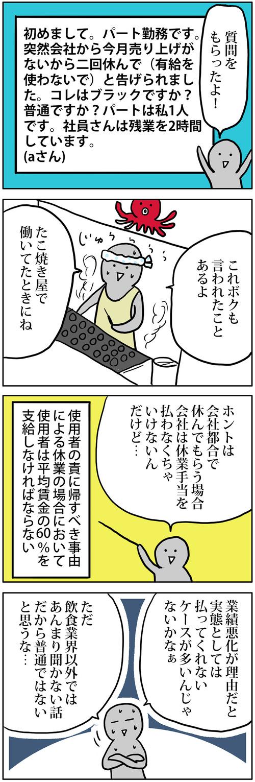 zangyo_170212