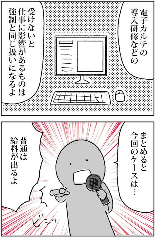 zangyo_170606_2
