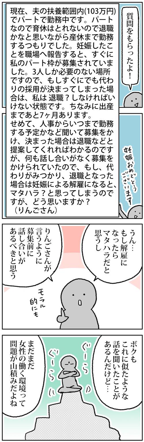 zangyo_170930_2