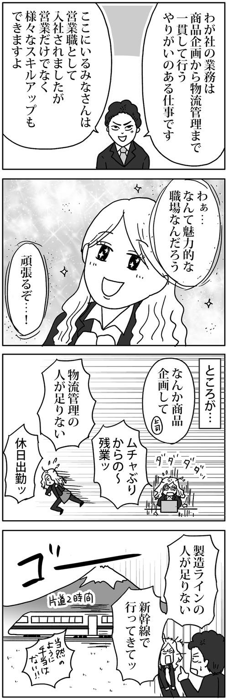 zangyo_171228_1