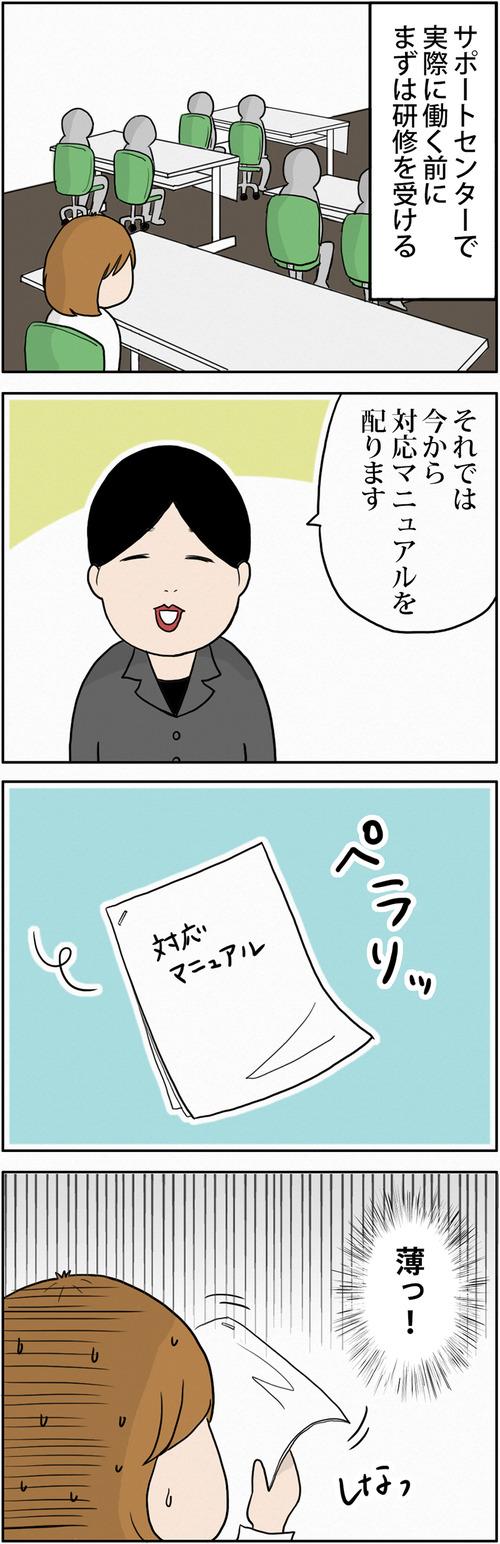 zangyo_170404_1