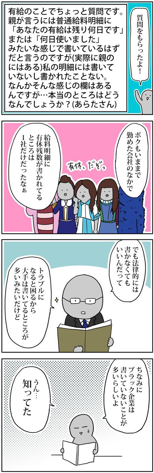 zangyo_170723_1