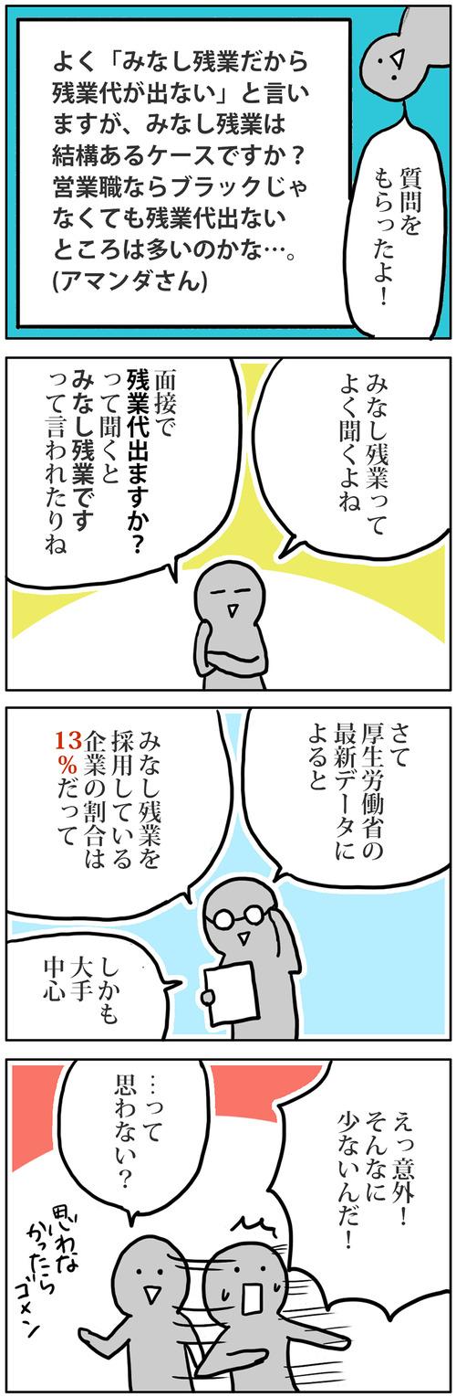zangyo_170204_1