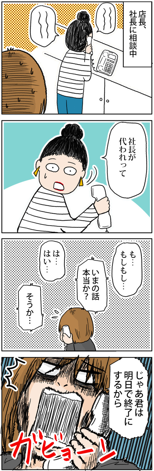 zangyo_170707_3